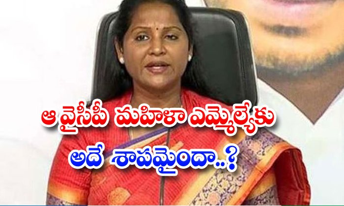 TeluguStop.com - Undavalli Sreedevi Facing Diificult Situation