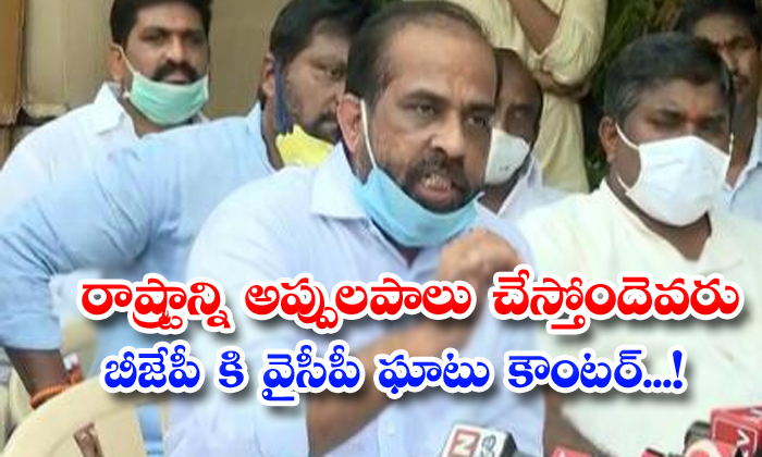 TeluguStop.com - Who Dragged State To Debts Ycp Counter To Bjp