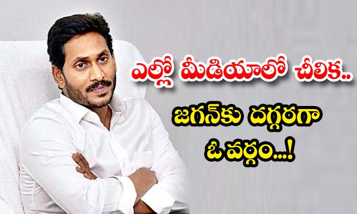 TeluguStop.com - Yellow Media Ys Jagan Chandrababu Politics