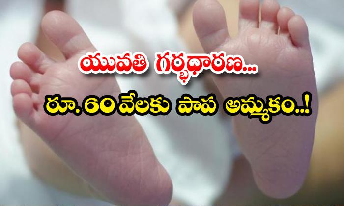TeluguStop.com - Bhuvanagiri Young Woman Sold Baby