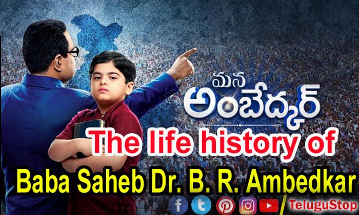 Zee Telugu Presents The Life History Of Baba Saheb Dr. B. R. Ambedkar