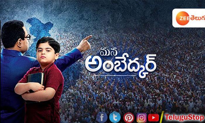 Zee Telugu Presents The Life History Of Baba Saheb Dr. B. R. Ambedkar-Latest News English-Telugu Tollywood Photo Image