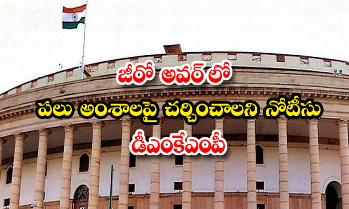 TeluguStop.com - Dmk Mp Discuss Various Issues