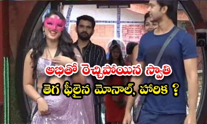 TeluguStop.com - Abhijith And Swathi Dixit Romance In Bigg Boss 4