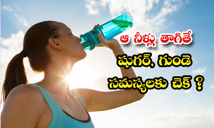 TeluguStop.com - Uses Of Drinking Alkaline Waters Regularly