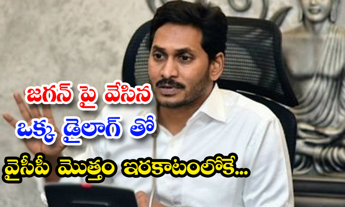 TeluguStop.com - Ysrcp In Problems With That Jagan One Dialogue