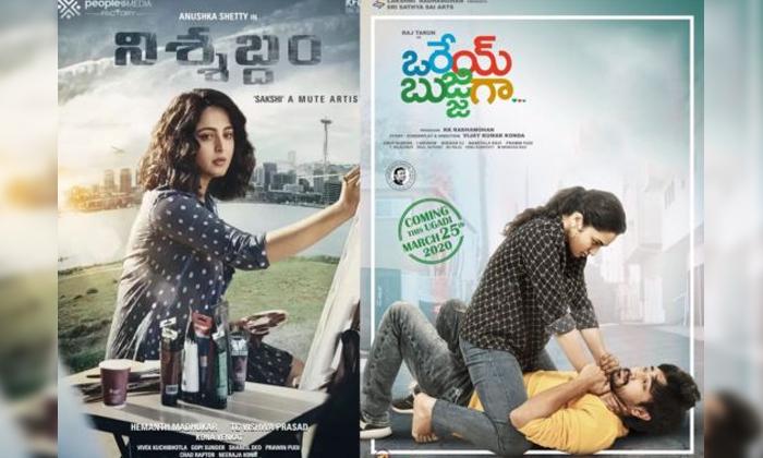 TeluguStop.com - Orey Bujjiga And Nishabdam This Weekend Release On Ott.