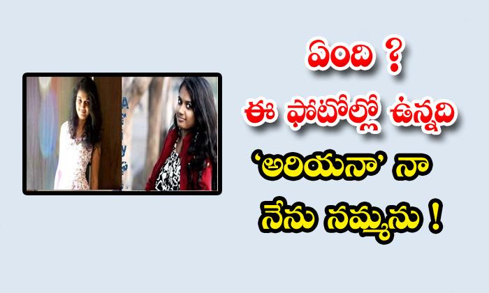 TeluguStop.com - Ariyana Vintage Look Viral In Internet