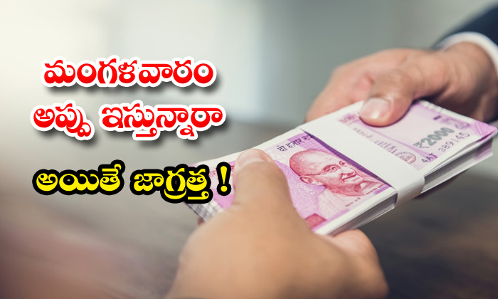 TeluguStop.com - Avoid Doing These Things On Tuesday