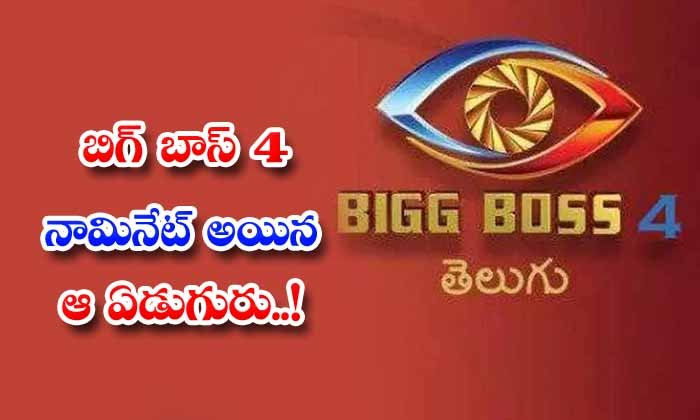 TeluguStop.com - The Seven Who Were Nominated This Time In Bigg Boss 4 House 4