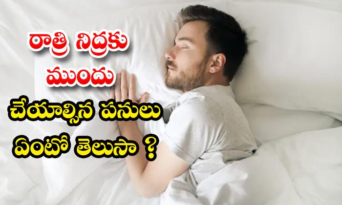 TeluguStop.com - Things Should Always Do Before Sleep