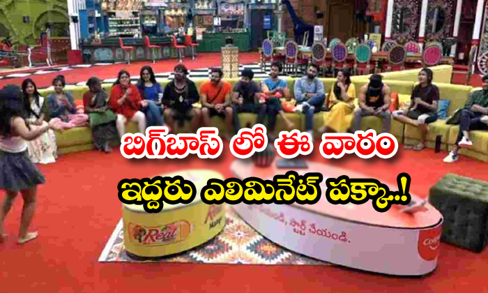 TeluguStop.com - This Week Double Elimination In Bigg Boss 4