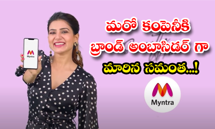 TeluguStop.com - Akkineni Samantha Who Has Become A Brand Ambassador For Another Company