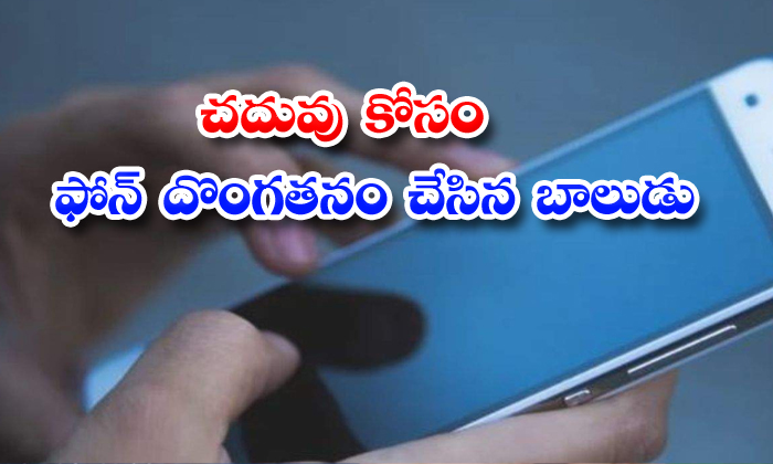 TeluguStop.com - Chennai Boy Snatches The Phone To Attend Online Classes Police Gifts Him One