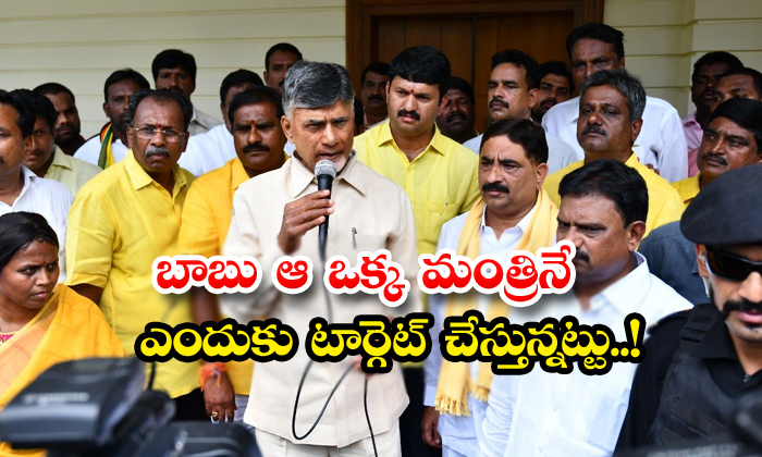 Why Chandrababu Targeting That Minister Only