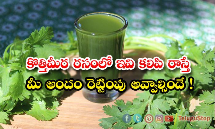 TeluguStop.com - Coriander Leaves Juice Glowing Face Skin Cae