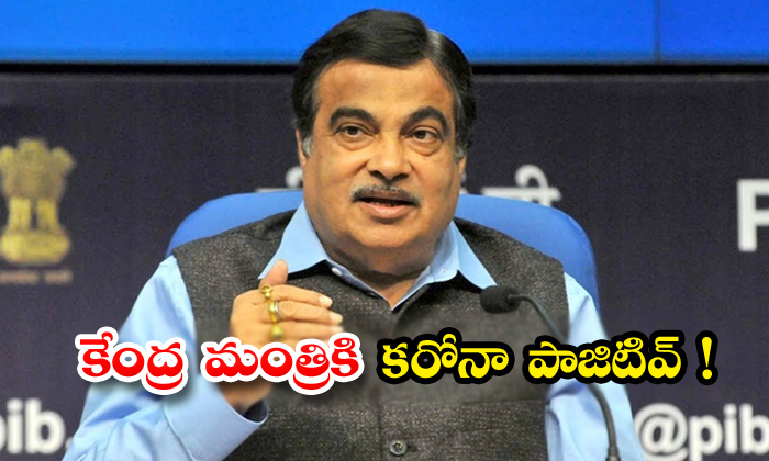 TeluguStop.com - Central Minister Nitin Gadkari Tests Covid 19 Positive