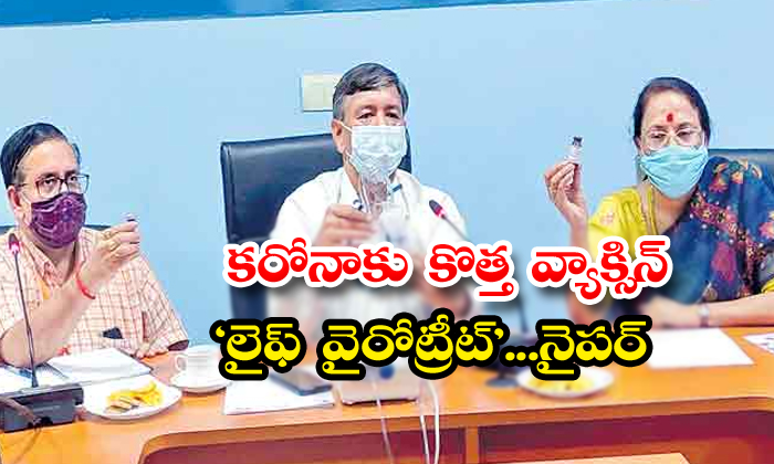 TeluguStop.com - Niper Says New Vacine For Corona Life Virotreat