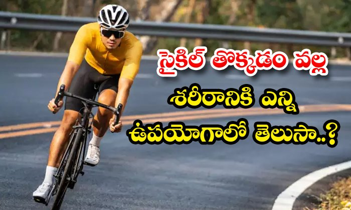TeluguStop.com - Do You Know The Benefits Of Cycling For The Body