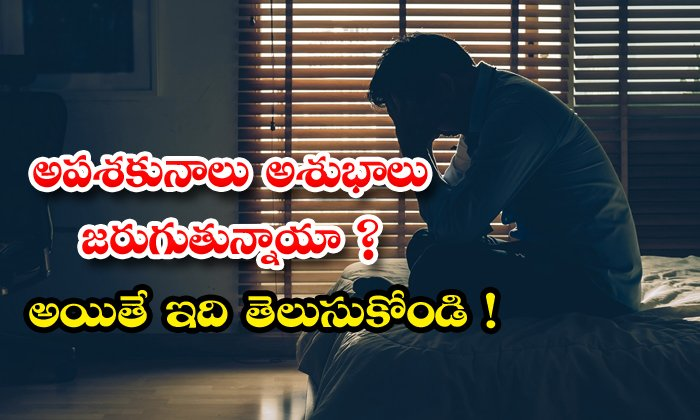 TeluguStop.com - Dead Family Is Unhappy With You These Symptoms Will Appear In Your House
