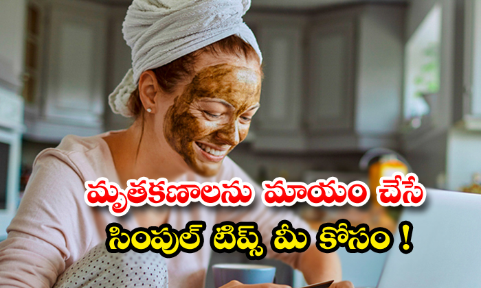 TeluguStop.com - How To Remove Dead Skin Cells On Face