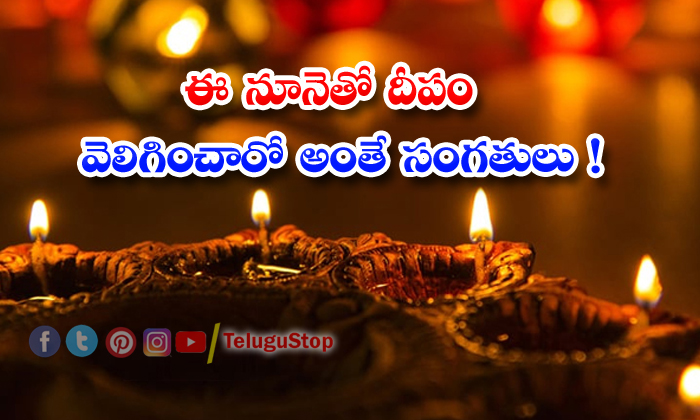 TeluguStop.com - Deeparadhana Ghee Oil Coconut Oil