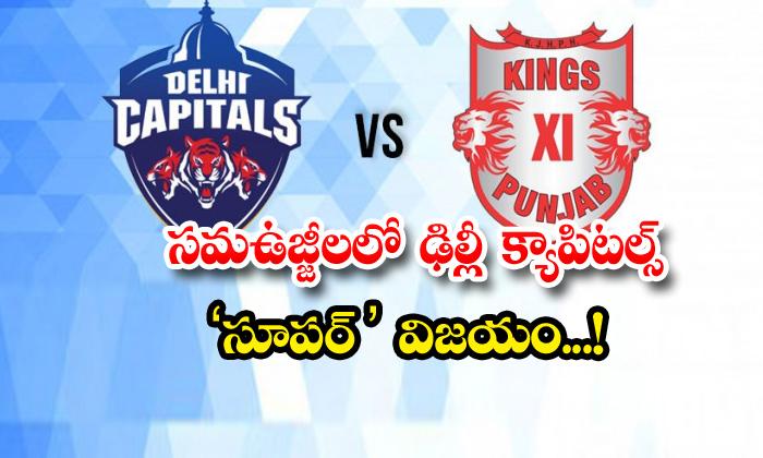 TeluguStop.com - Delhi Capitals Won Match On Kings Xi Punjab In Super Over