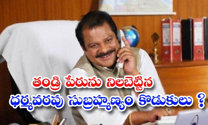 Comedian Dharmavarapu Suramanyam Family Details