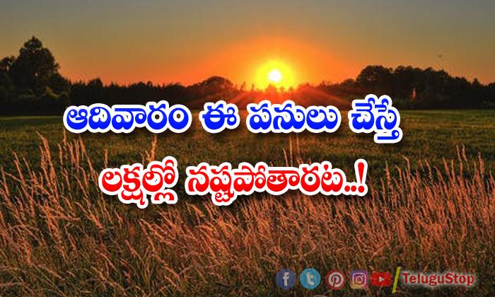 TeluguStop.com - Avoid This Things On Sundays