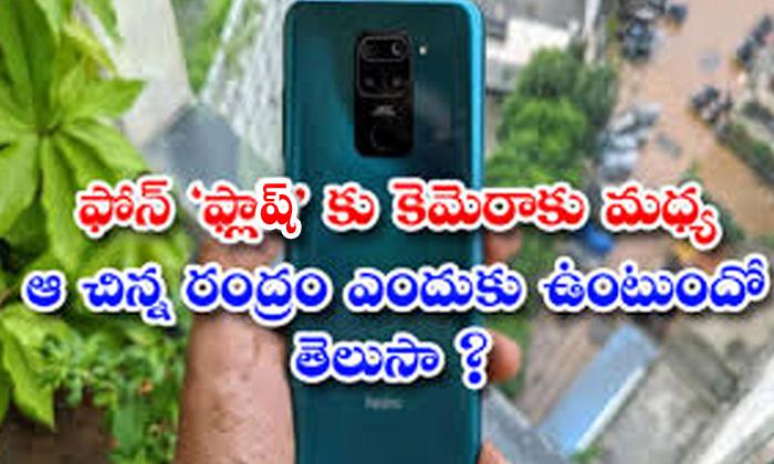 TeluguStop.com - ఫోన్ ఫ్లాష్'కు కెమెరాకు మధ్య ఆ చిన్న రంద్రం ఎందుకు ఉంటుందో తెలుసా-General-Telugu-Telugu Tollywood Photo Image