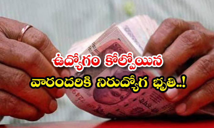 TeluguStop.com - Good News Unemployment Benefit For All Those Who Lost Their Jobs
