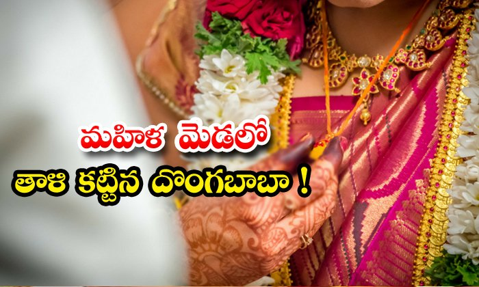 TeluguStop.com - Fake Baba Tied Mangal Sutra To Anothers Wife In Hyderabad