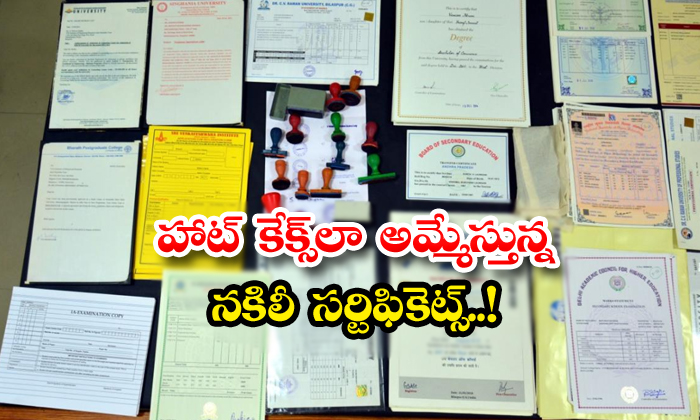 TeluguStop.com - Some Members Are Issuing Fake Certificates
