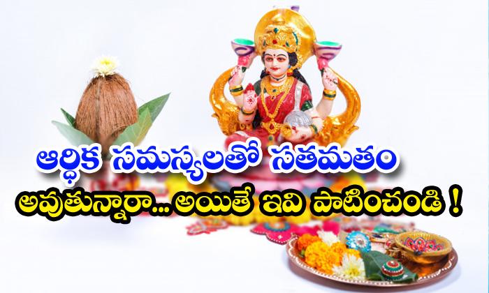 TeluguStop.com - Do Laxmi Puja To Get Money And Prosperity