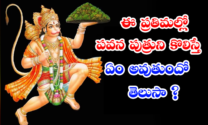 TeluguStop.com - Hanuman Photo Bring Luck And Prosperity