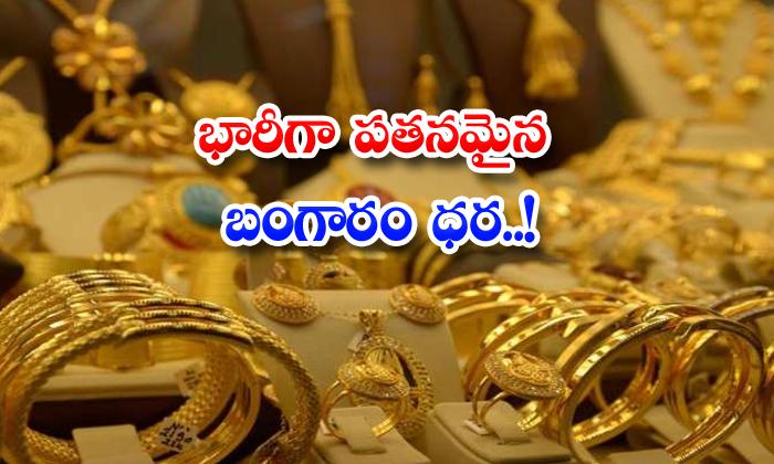 TeluguStop.com - September 18 Gold Rate Decreased In India