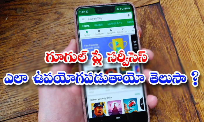 TeluguStop.com - Do You Know How Google Play Services Can Be Used On Your Phone