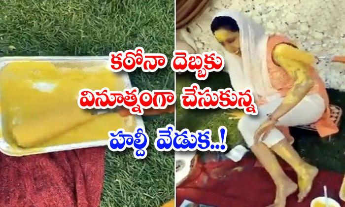 TeluguStop.com - Viral Video Haldi Celebrations Paint Roller