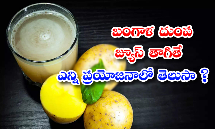 TeluguStop.com - Wonderful Health Benefits Of Potato Juice