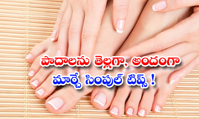 TeluguStop.com - Home Remedies For Beautiful Foot