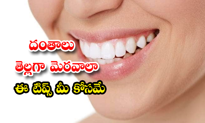 TeluguStop.com - Home Remedies For How Whitening Teeth