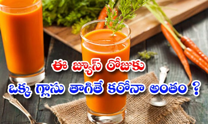 TeluguStop.com - Immunity Will Grow With This Juice