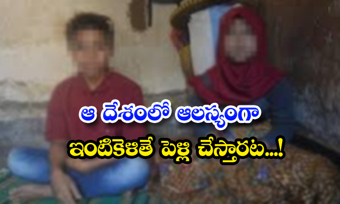 TeluguStop.com - Underage Couple Forced To Marry After Dating After Sunset In Indonesia