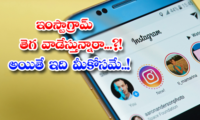 TeluguStop.com - Are You Using The Instagram Tribe This Is For You
