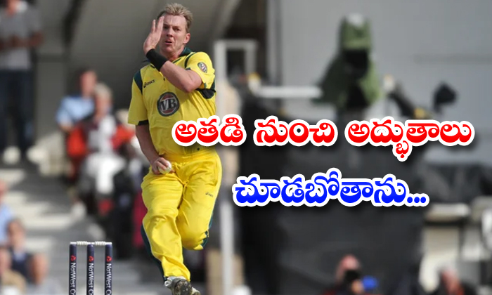 TeluguStop.com - Brett Lee Is Going To See Miracles From Him