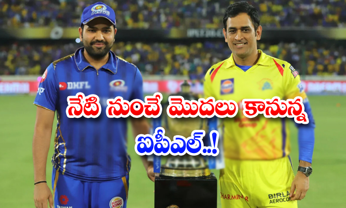 TeluguStop.com - Dhoni To Appear On The Field Today After 15 Months Ipl Starting From Today
