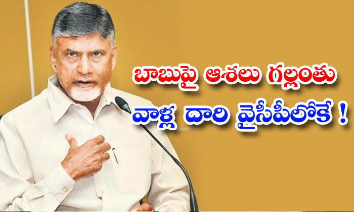 TeluguStop.com - Chandra Babu Hopes Spoil That Members Are Way To Ysrcp