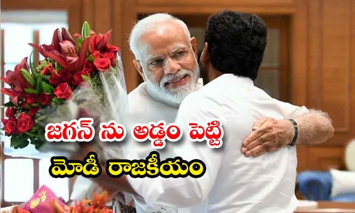 TeluguStop.com - Modi Doing Politics With Jagan