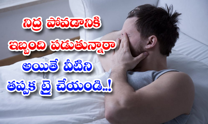 TeluguStop.com - Trouble Facing Asleep But You Must Try These