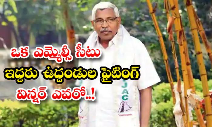 TeluguStop.com - Fight Between Two Telangana Leaders For One Mlc Seat